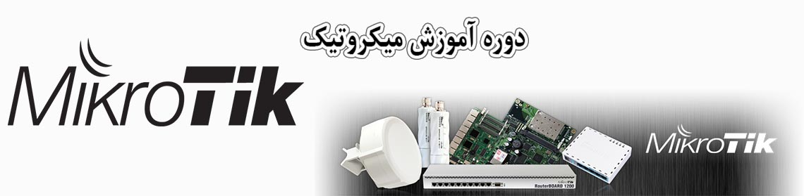 دوره میکروتیک MTCNA MikroTik Certified Network Associate